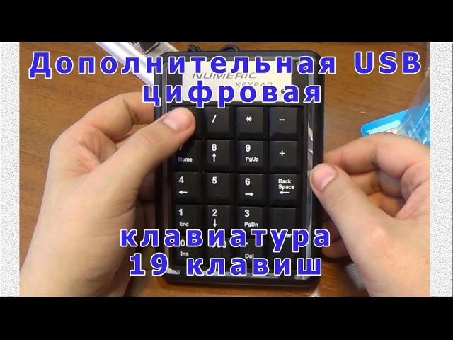 Цифровая USB клавиатура на 19 клавиш или дополнительный блок цифровых клавиш.