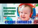 Исцеление внутреннего ребенка часть 1  ★ Гармония чувств и эмоций ★ Бинауральты...