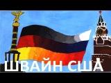 Немецкое ток шоу о Путине и России! Это стоит увидеть