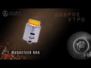 Доброе утро №119  ☕ кофе и Musketeer RDA by Blitz Enterprises   LIVE 26.04.17  10:20 MCK