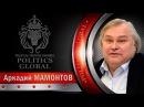 Аркадий Мамонтов Понять и простить. 26 10 2017