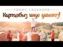 Премьера клипа РАНИС ГАББАЗОВ - КАРТАЯБЫЗ ИНДЕ ДИМӘГЕЗ!