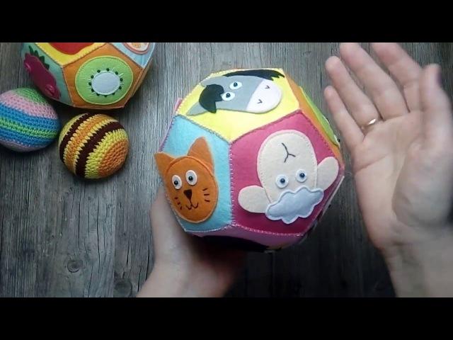 Развивающий мячик ЖИВОТНЫЕ для малышей.