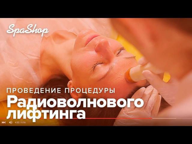 Rf лифтинг, радиоволновой лифтинг проведение процедуры, протокол Spashop.com.ua