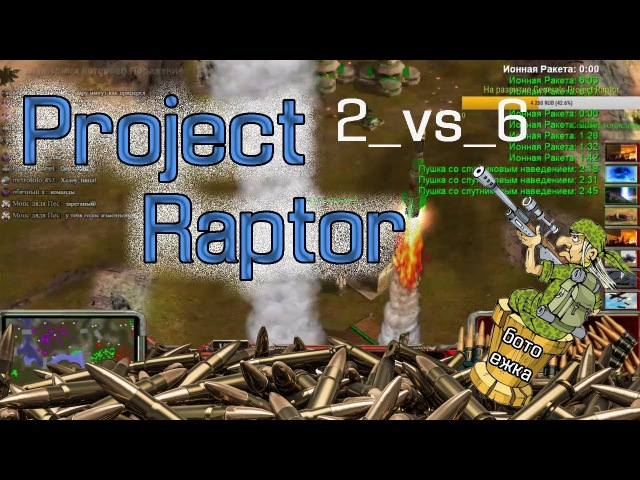 Двое с Overlord против 6 тяжелых танковых генералов! Project Raptor 9.1.11 18