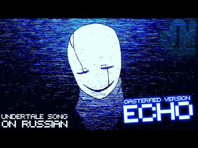 Dr.Gaster - ECHO (Original by Crusher-P) на русском - [ПЕСНЯ АНДЕРТЕЙЛ]