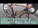 グエルチョッティー EUREKA SX50を東濃バイシクルフェスタで試乗