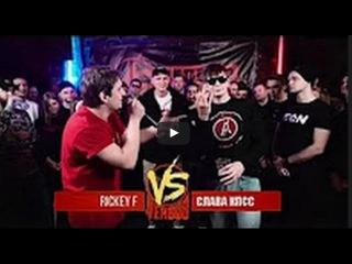 VERSUS #1 сезон IV Rickey F VS Гнойный Соня Мармеладова