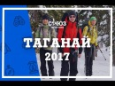 20170324 MNTN г. Д.Таганай