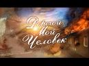 Дорогой мой человек 12 серия 2011 HD 720p