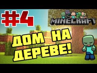 ДОМ НА ДЕРЕВЕ! | [Lp. Minecraft 1.5.2] 4