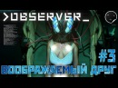 Observer прохождение игры на русском 3 Обсервер Воображаемый Друг