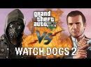 Рэп Баттл - Watch Dogs 2 vs. GTA 5