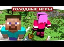 ч 83 Маняки с Кирками и ДИКИЙ кошак Minecraft Голодные игры