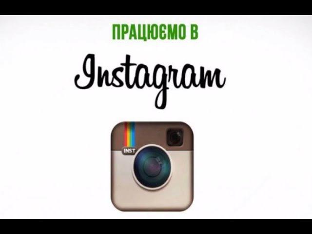 Презентація проекту Jerelia Strimko Vgoru Робота в Instagram