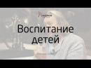 Воспитание детей Виталий Сундаков