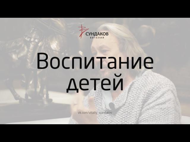Воспитание детей - Виталий Сундаков