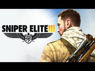 Sniper Elite 3 - кооперативный стрим.