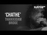 Chathe | Navarasam - Thaikkudam Bridge - Live Sessions - Kappa TV