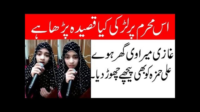 Qasida - ghazi mera ve ghar howay! Manqbat College Girls - moula ALI HAMZA noha