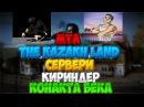 Қазақша MTA The Kazakh Land көзқарас Серверге кіріңіздер