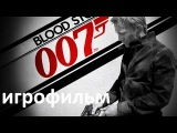 игрофильм James Bond 007 Blood Stone