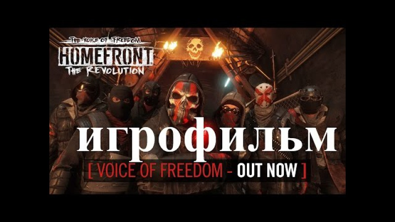 игрофильм Homefront The Revolution Голос Свободы