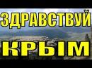 ЗДРАВСТВУЙ КРЫМ / Песня про Крым