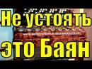 Русская красивая музыка баяна баян красиво звучит и даёт жару Игра на баяне баянист виртуоз для души