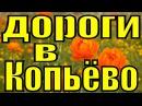 Дороги в Копьёво Орджоникидзевский район Республика Хакасия