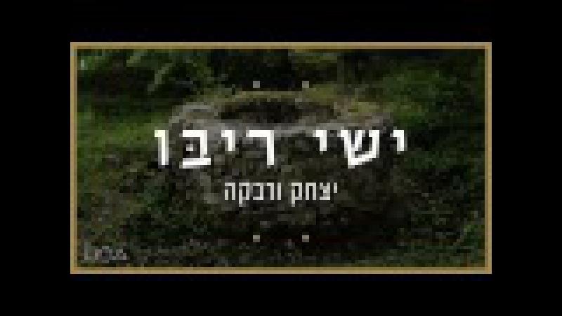 ישי ריבו - יצחק ורבקה   ishay ribo -itzhakrivka