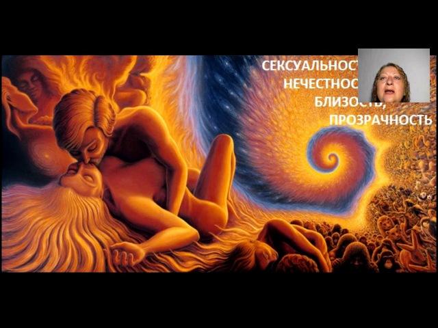 Активация генных ключей - 24.08. Сексуальность