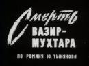 Смерть Вазир Мухтара. Экранизация романа Юрия Тынянова (1969)