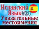 Указательные местоимения ║ Урок 20║ Испанский язык для начинающих║ Карино