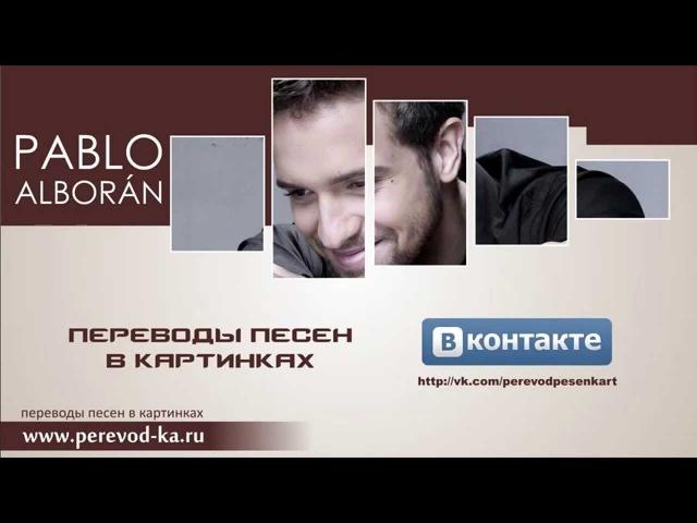 Pablo Alborán - Tanto с переводом (Lyrics)