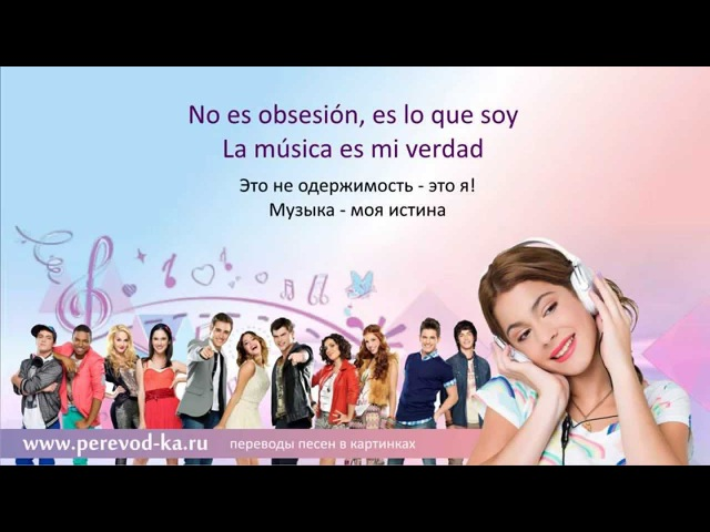 Violetta - Es mi pasion с переводом