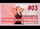 ►При ремиссии остеохондроза: Упражнения для ВСЕГО позвоночника (финальная часть)