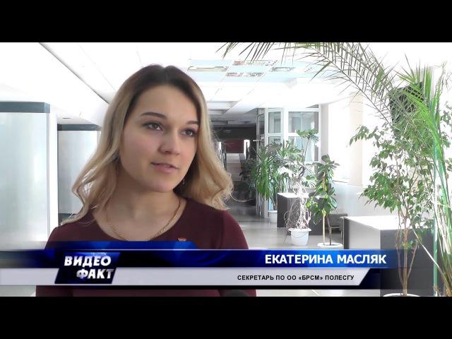 Отчетно-выборная конференция первичной организации БРСМ прошла в ПолесГУ