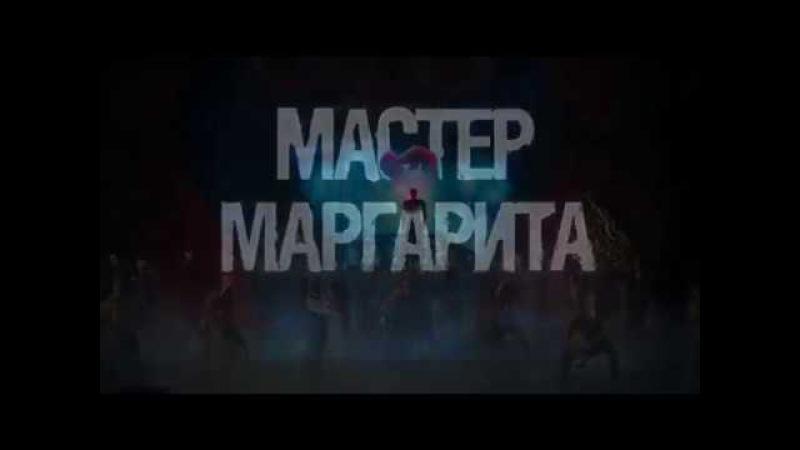 Мюзикл Мастер и Маргарита, полная версия