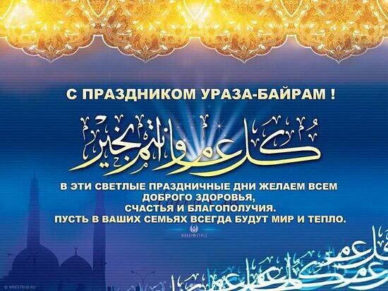 Поздравление с праздником ураза байрам на узбекском языке