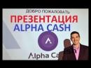 Презентация Alpha Cash от 18.10.2017г.