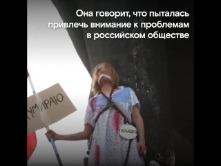 Девушка приковала себя к памятнику в знак протеста