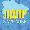 ЛДПР Курган и Курганская область
