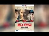 Малая Москва (2008)  Mala Moskwa