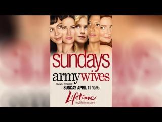 Армейские жены (2007