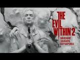 [Стрим] Мнение о The Evil Within 2