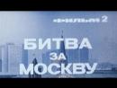 Великая Отечественная (Фильм 2. Битва за Москву)  1979  ЦСДФ