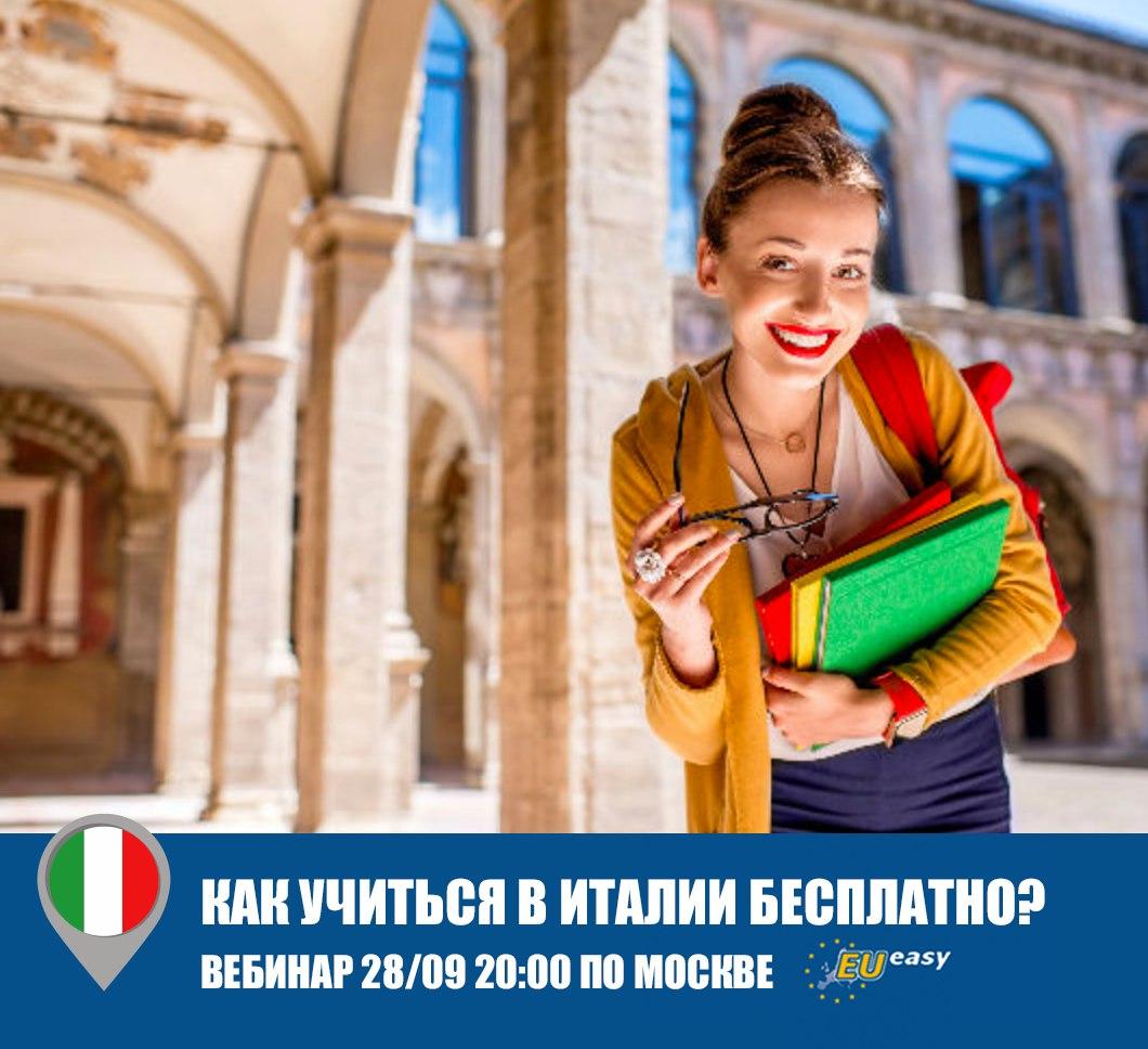 Как учиться в Италии бесплатно?
