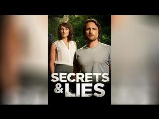 Тайны и ложь (2014) | Secrets