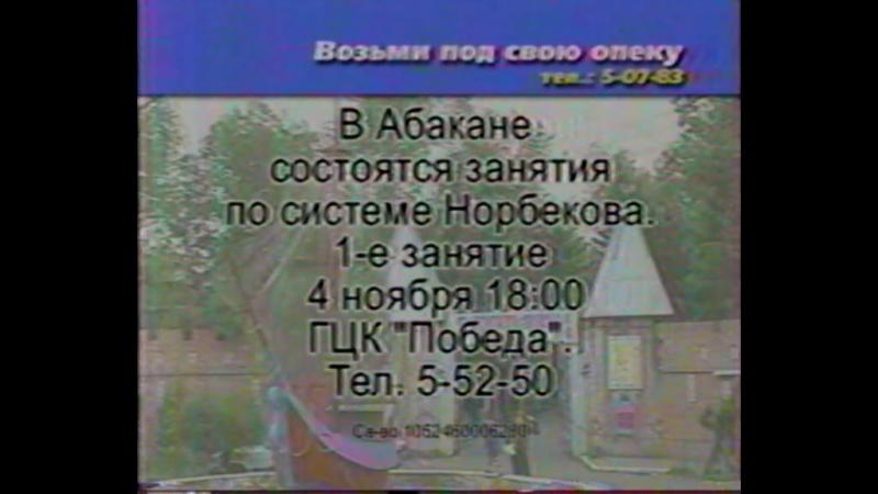 Региональный рекламный блок №6 г Абакан Телеканал Россия 01 11 2005 Агентство рекламы Медведь